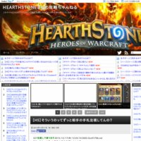 HEARTHSTONEまとめ攻略ちゃんねる